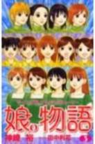 (일본어원서) 娘 物語 3*