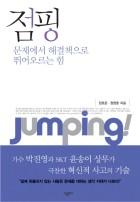 점핑 (문제에서 해결책으로 뛰어오르는 힘)