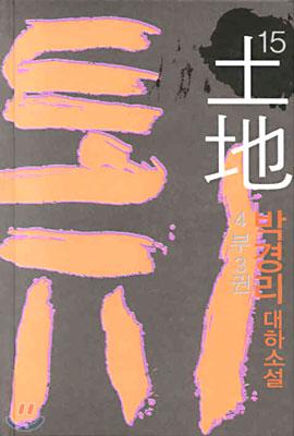 토지 : 박경리 대하소설. 15, 4부 3권 표지