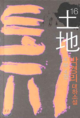 토지 : 박경리 대하소설. 16, 4부 4권 표지