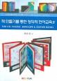 책 만들기를 통한 창의적 언어교육. . Ⅳ