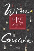 와인 가이드