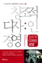 창조적 디자인 경영 (아사히야마 동물원에서 배우는)