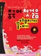 (제대로 공부하고 싶은 분을 위한)중국어 첫걸음 야무지게 끝내기 표지