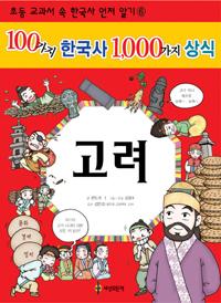 100가지 한국사 1000가지 상식 .6 (고려)