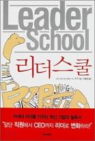 리더스쿨 (차세대 리더를 키우는 혁신 기업의 필독서, Leader School)