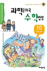 과학공화국 수학법정. 10 :수학의 논리   표지