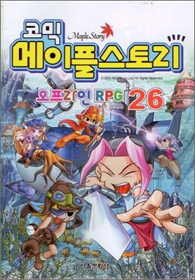 (코믹)메이플스토리 = Maple story : 오프라인 RPG. 26   표지