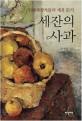 세잔의 사과 (현대사상가들의 세잔읽기)