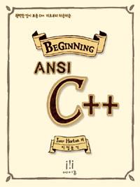 비기닝 ANSI C++ :beginning ANSI C++ / 표지