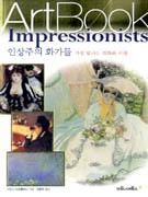 인상주의 화가들 : 가장 빛나는 회화의 시대   / v.5 = Impressionists