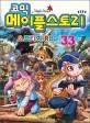 (코믹)메이플스토리 = Maple Story : 오프라인 RPG. 40 표지