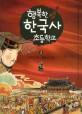 행복한 한국사 초등학교. 3, 민족을 다시 통일한 고려