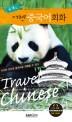 (콤팩트) 여행 중국어회화 = Travel Chinese