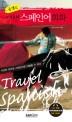 (콤팩트) 여행 스페인어회화 = Travel Spanish / Enjc 스터디 지음