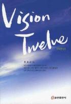 VISION TWELVE (비전 .12)