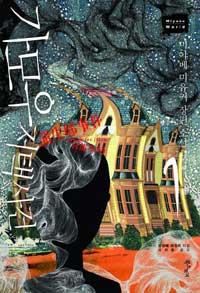 가모우 저택 사건  : 미야베 미유키 장편 소설. 1 표지