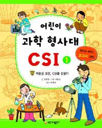 어린이 과학 형사대 CSI 1:박춘삼 교장, CSI를 만들다   표지