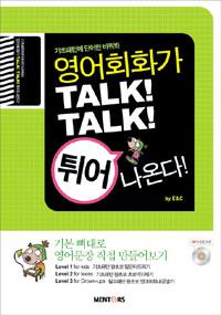 영어회화가 TALK TALK 튀어 나온다 표지