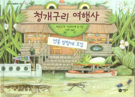 청개구리 여행사 : 연못 탐험대 모집