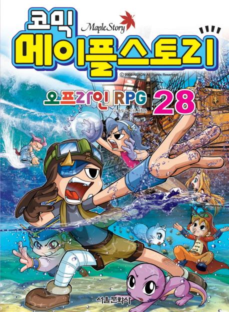 (코믹)메이플스토리 오프라인 RPG. 28 표지