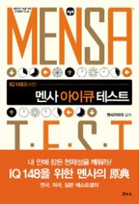 (IQ148을 위한)멘사 아이큐 테스트 = Mensa test : 대한민국 1%를 위한 두뇌유희 테스트 표지