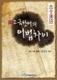 고금 한어의 어법차이  : 古今漢語