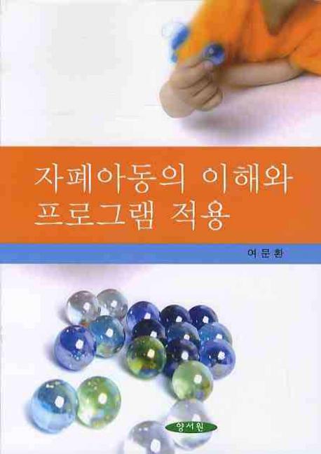 자폐아동의 이해와 프로그램 적용