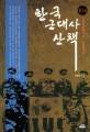 한국 근대사 산책. 1 - 10권