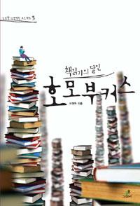 책읽기의 달인 호모 부커스