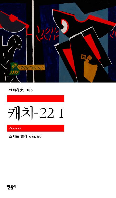 캐치-22. Ⅰ