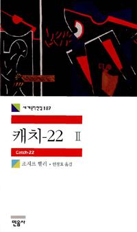 캐치-22. 2 표지