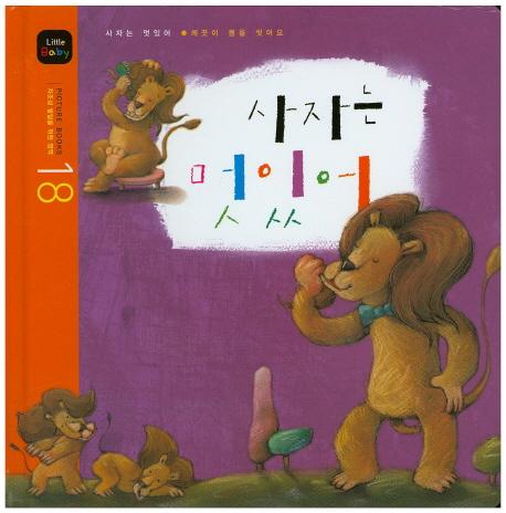 사자는 멋있어 (Little Baby Picture Books 18,깨끗이 몸을 씻어요)