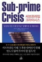 서브프라임 크라이시스 (Sub-prime Crisis)