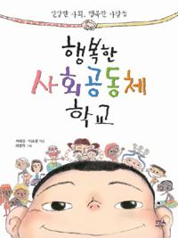 (건강한 사회, 행복한 사람들) 행복한 사회공동체 학교