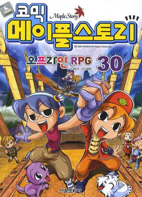 (코믹)메이플스토리 = Maple Story : 오프라인 RPG. 30 표지