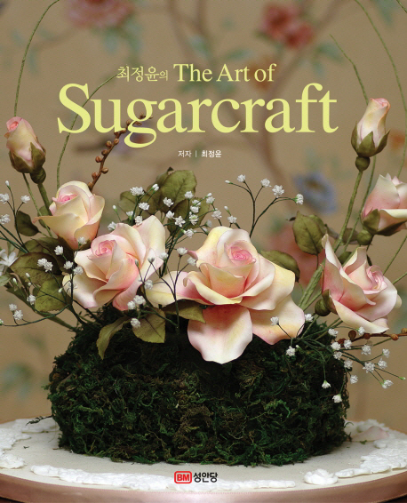 (최정윤의 The art of) Sugarcraft