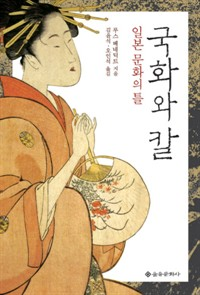 국화와 칼 ;일본 문화의 틀   표지