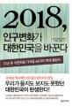 2018, 인구변화가 대한민국을 바꾼다