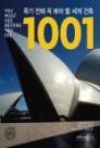 죽기 전에 꼭 봐야 할 세계 건축 1001 이미지