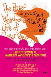 오스카 와오의 짧고 놀라운 삶 : 주노 디아스 장편소설 표지