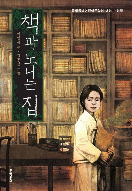 책과 노니는 집 표지
