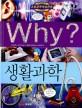 Why? 생활과학. 47