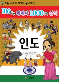 100가지 세계사 1000가지 상식 .5 (인도)