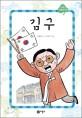 김구 표지