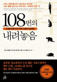 108번의 내려놓음 (인생을 변화시키는 하루 15분의 건강혁명)