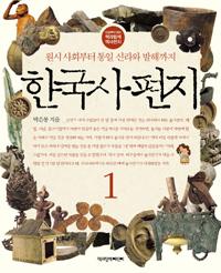 한국사 편지 : 원시 사회부터 통일 신라와 발해까지. 1, 원시 사회부터 통일 신라와 발해까지 표지