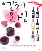 엔조이 와인 (와인의 즐거움에 눈뜨기 위한 실용 와인 입문서)