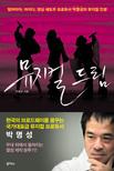 뮤지컬 드림 (맘마미아, 아이다, 댄싱 섀도우 프로듀서 박명성의 뮤지컬 인생)