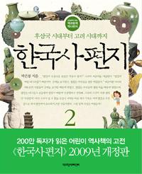 한국사 편지 : 후삼국 시대부터 고려 시대까지. 2, 후삼국 시대부터 고려 시대까지 표지